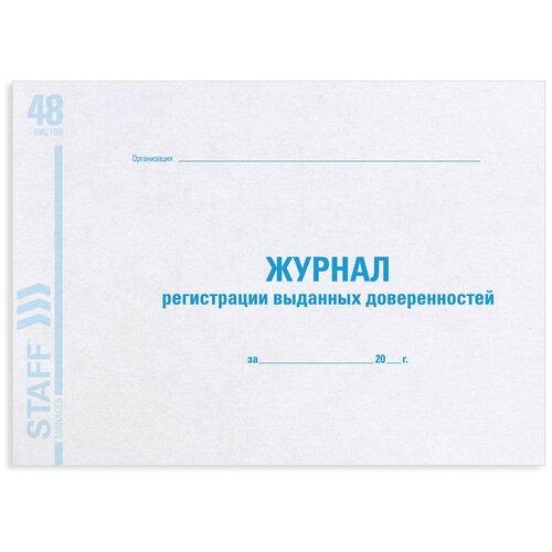 Журнал регистрации выданных доверенностей, 48 л., картон, офсет, А4 (203х285 мм), STAFF,130081