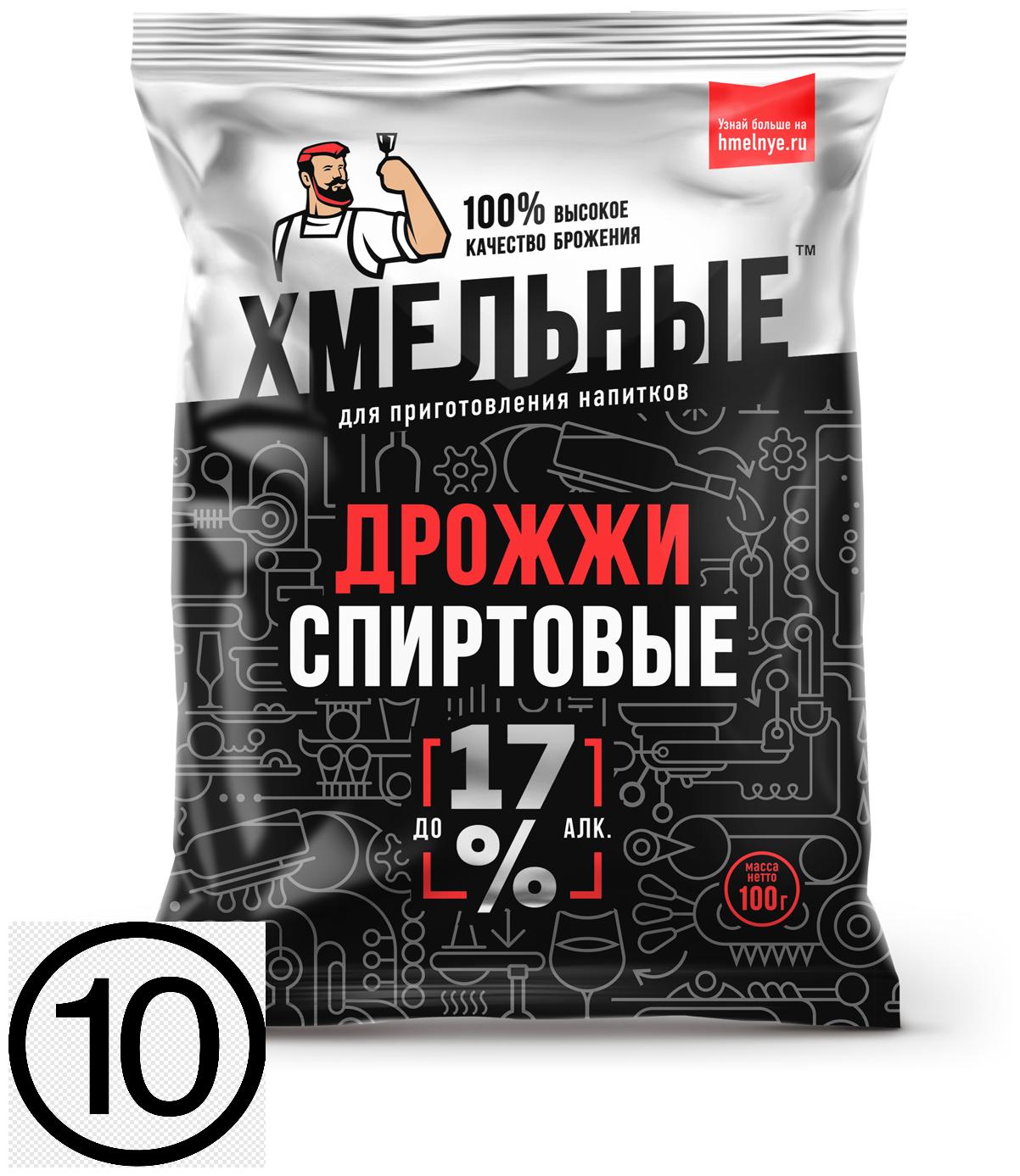 Дрожжи спиртовые Хмельные, 100 г. 10 пачек. — купить по выгодной цене на Яндекс.Маркете