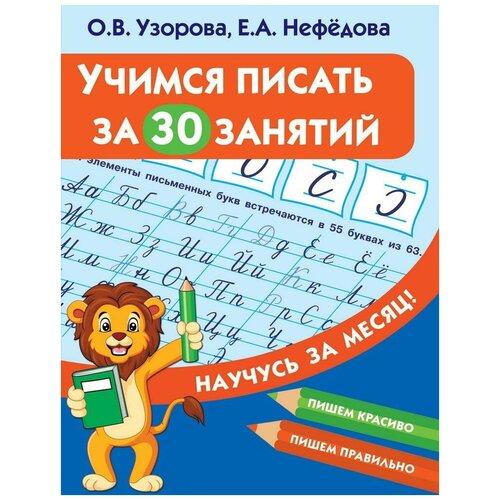 Пропись АСТ Учимся писать за 30 занятий О.В. Узорова, Е.А. Нефедова учимся пересказывать за 30 занятий