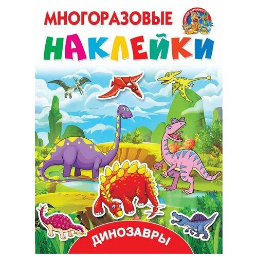 Фото - Наклейки. Многоразовые наклейки. Динозавры природа россии узнаём играем многоразовые наклейки