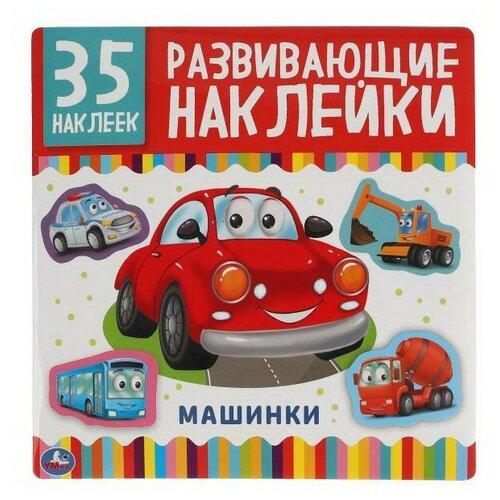 Альбом наклеек УМка Машинки 35 развивающих наклеек набор наклеек лис а5 машинки алнм 003