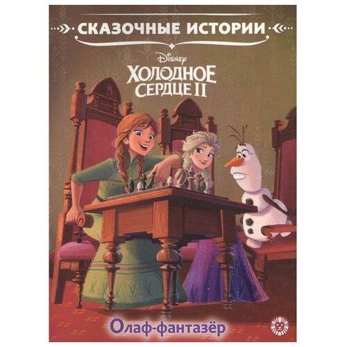 Сказочные истории. Олаф-фантазер. Холодное сердце-2