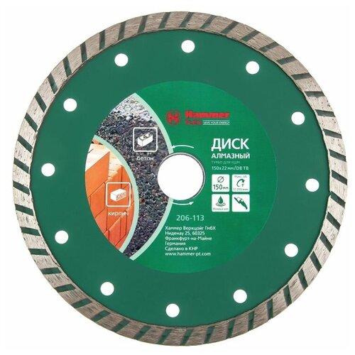 Диск алмазный отрезной Hammer Flex 206-113 DB TB, 150 мм 1 шт. диск алмазный отрезной hammer flex 206 112 db tb new 125 мм 1 шт