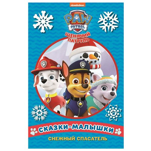 Сказки-малышки. Снежный спасатель. Щенячий патруль