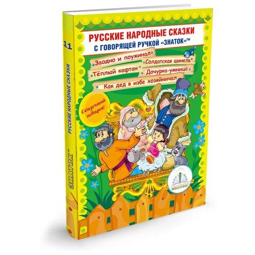 Пособие для говорящей ручки Знаток Русские народные сказки. Часть 11 (ZP-40079) пособие для говорящей ручки знаток русские народные сказки часть 7 zp 40050