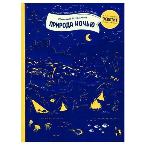 Купить Бартикова П. Природа ночью , Попурри, Познавательная литература