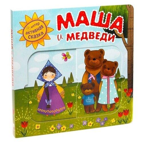 Вилюнова В. Интерактивная сказка. Маша и медведи
