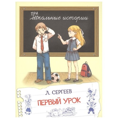 Сергеев Л.