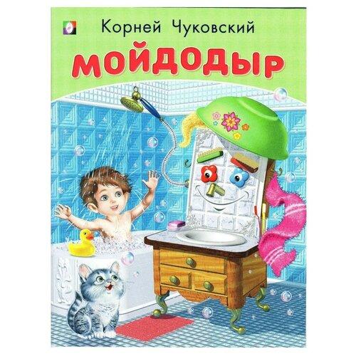 Чуковский К.И.