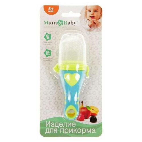 Купить Изделие для прикорма Mum&Baby с силиконовой сеточкой Сердечко , цвет голубой (2272516), Бутылочки и ниблеры