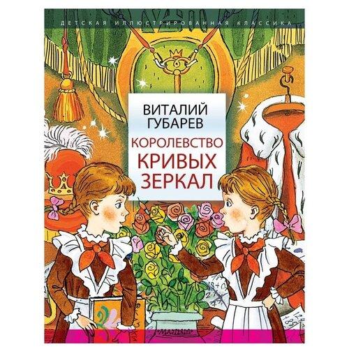 Купить Губарев В.Г. Детская иллюстрированная классика. Королевство кривых зеркал , Малыш, Детская художественная литература