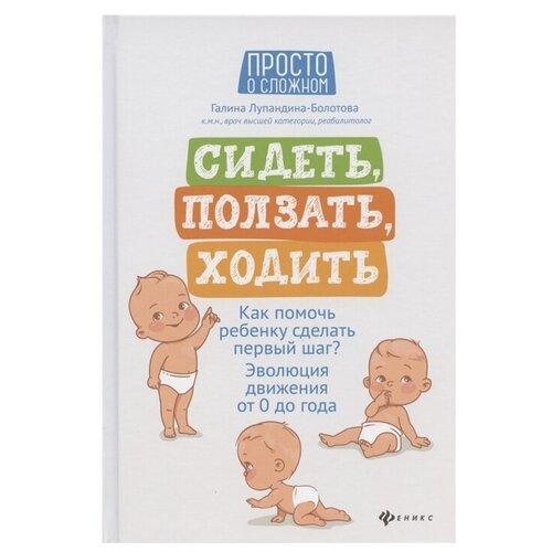 Лупандина-Болотова Г.