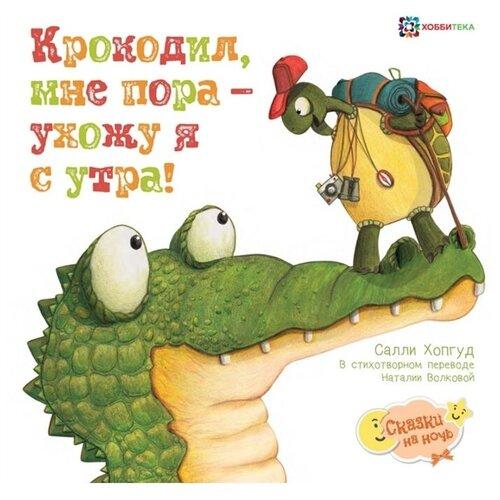 Купить Сказки на ночь Сказки на ночь. Крокодил, мне пора - ухожу я с утра! , Хоббитека, Книги для малышей
