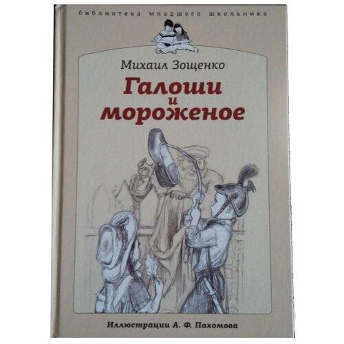 Зощенко М.