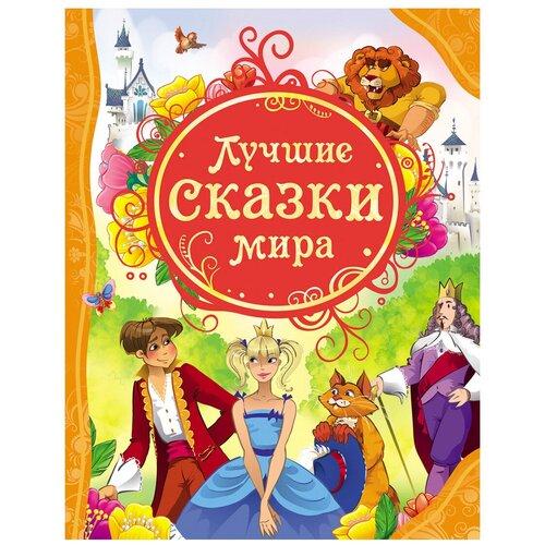 Купить Все лучшие сказки. Лучшие сказки мира, РОСМЭН, Детская художественная литература
