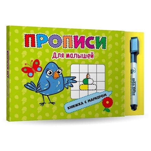 Фото - Прописи для малышей. Книжка с маркером прописи для девочек книжка с маркером