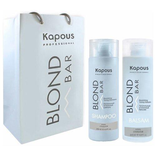 Kapous Professional Набор Blond Bar для блондинок оттеночный Стальной (Шампунь 200 мл + Бальзам 200 мл)