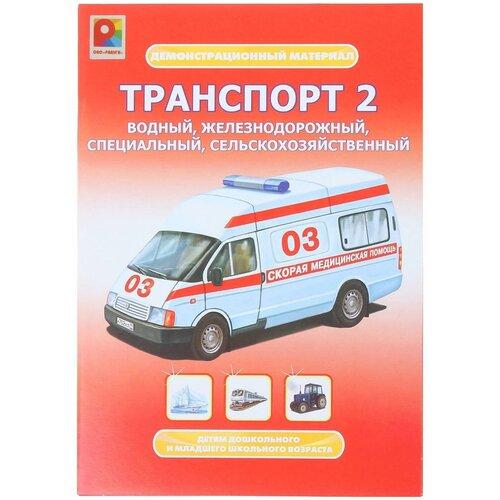 Набор карточек Радуга Транспорт 2 22x15 см