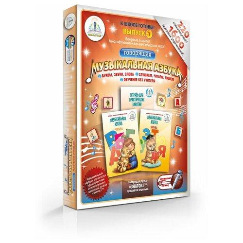 Купить Пособие для говорящей ручки Знаток Русский язык дошкольникам. Музыкальная азбука ZP-20029, Обучающие материалы и авторские методики