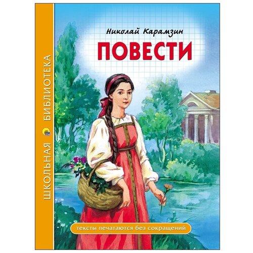 Карамзин Н.М.