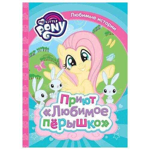 Купить Мой маленький пони. Приют Любимое перышко, РОСМЭН, Детская художественная литература
