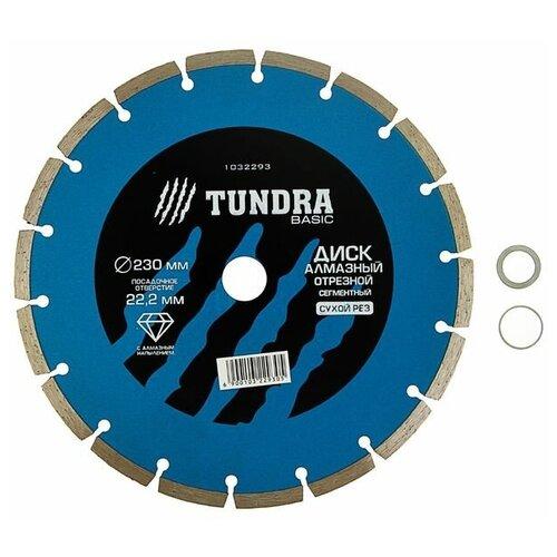 Фото - Диск алмазный отрезной TUNDRA 1032293, 230 мм 1 шт. диск алмазный отрезной tundra 1857756 125 мм 1 шт
