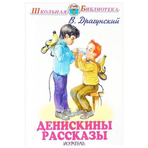боченин ю аве гораций рассказы Драгунский В. Ю. Школьная библиотека. Денискины рассказы