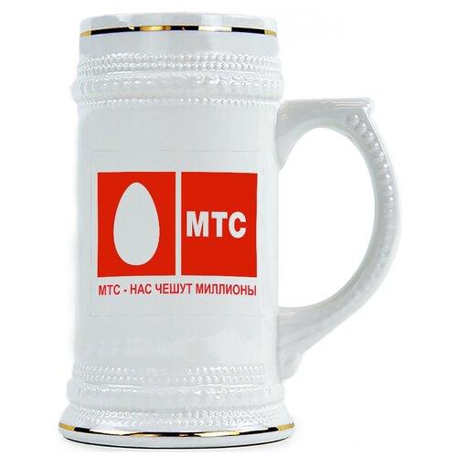 Пивная кружка МТС нас чешут миллионы