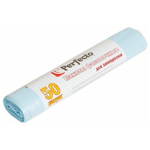 Пакеты для заморозки, 50 шт., PERFECTO LINEA (46-042250)