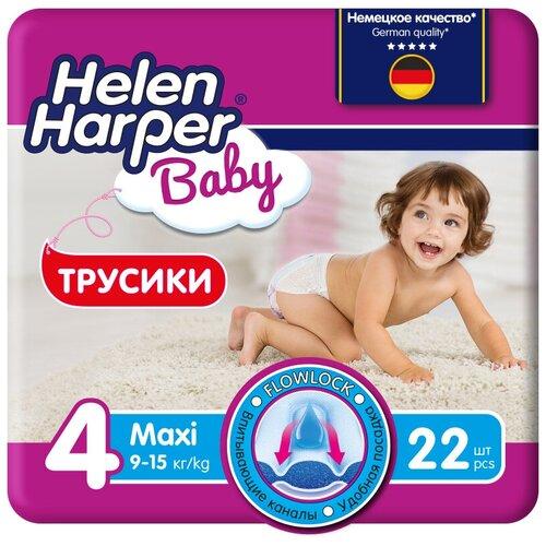 Купить Helen Harper трусики Baby 4 (9-15 кг), 22 шт., Подгузники