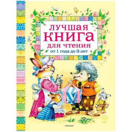 Лучшая книга для чтения от 1 года до 3 лет раннее развитие издательство аст лучшая книга для чтения от 3 до 6 лет