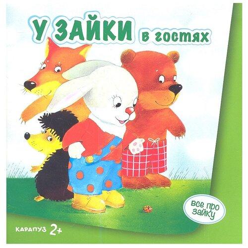 Купить Савушкин С. Н. У зайки в гостях , Карапуз, Книги для малышей