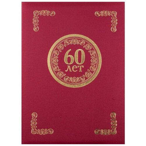 Папка адресная Комус 60 лет, танго, бордо, А4