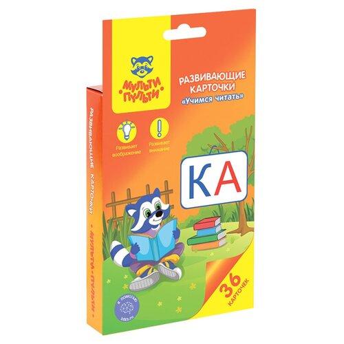 Набор карточек Мульти-Пульти Учимся читать РК_28358 12.6x8.7 см 36 шт. недорого