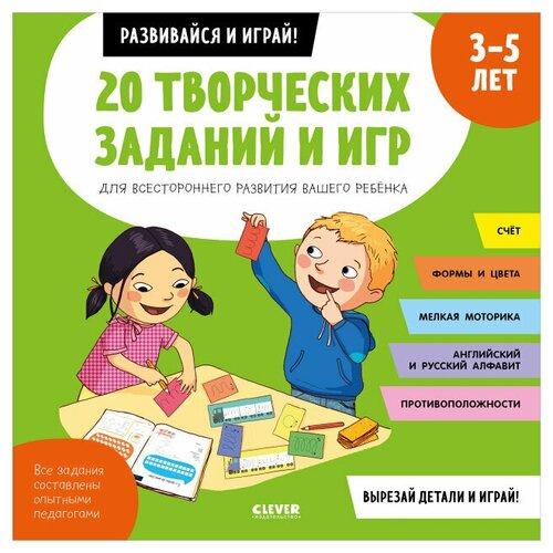 Купить Книги CLEVER Развивайся и играй! 20 творческих заданий и игр для всестороннего развития вашего ребенка. 3-5 лет, Книги с играми