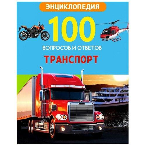 Купить Визаулин А. 100 вопросов и ответов. Транспорт , Проф-Пресс, Познавательная литература