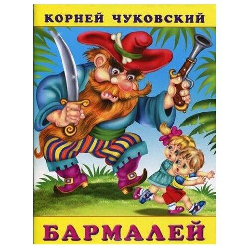 Купить Чуковский К.И. Сказки Корнея Чуковского. Бармалей , Фламинго, Детская художественная литература