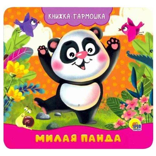 Фото - Брагинец Н. Книжка-гармошка. Милая панда брагинец н книжка гармошка милая панда