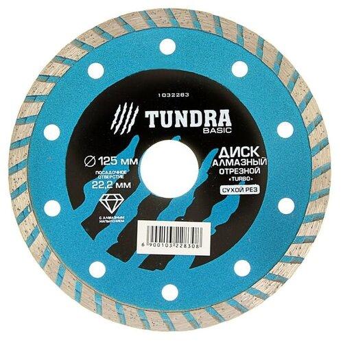 Фото - Диск алмазный отрезной TUNDRA Turbo 1032283, 125 мм 1 шт. диск алмазный отрезной tundra 1857756 125 мм 1 шт