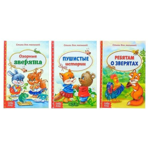 Купить Стихи о животных для малышей. Набор из 3 книг, Буква-Ленд, Книги для малышей