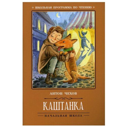 Купить Каштанка. 4-е изд, Феникс, Детская художественная литература