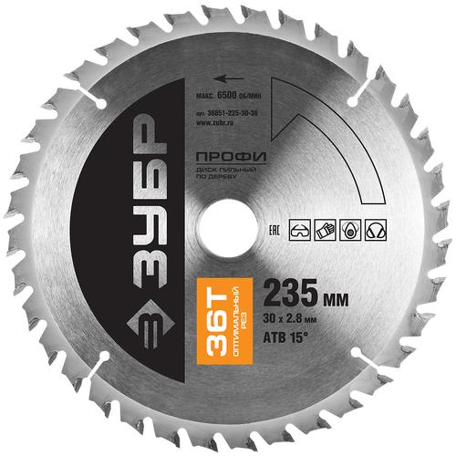 Фото - Пильный диск ЗУБР Профи 36851-235-30-36 235х30 мм пильный диск зубр эксперт 36901 235 30 24 235х30 мм