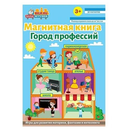 База игрушек База Игрушек. Магнитная книга. Город профессий