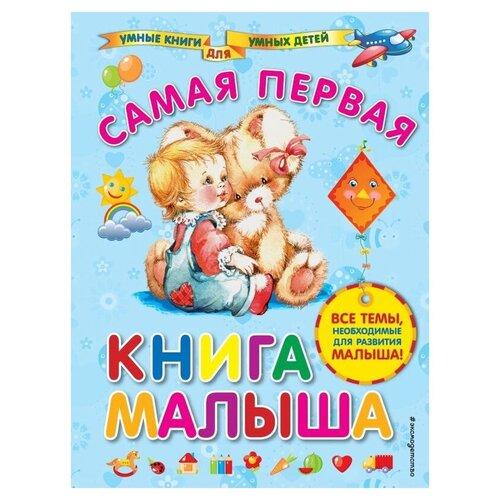 Умные книги для умных детей. Самая первая книга малыша