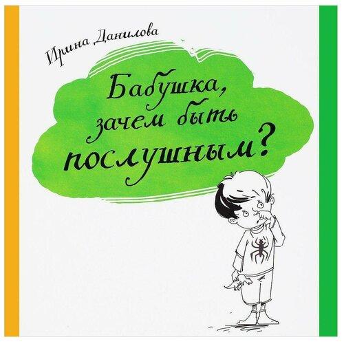 Данилова И.С.