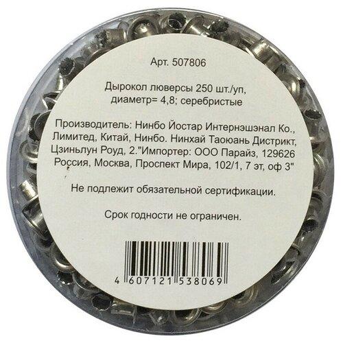 Люверсы для дырокола Attache 250 шт./уп, диаметр= 4,8, серебристые