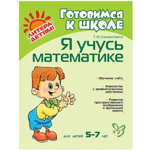 Фото - Клементовича Т.Ф. Я учусь математике. Для детей 5-7 лет клементовича тамара федоровна я учусь математике для детей 5 7 лет