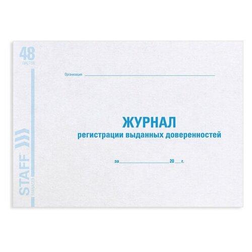Журнал регистрации выданных доверенностей (А4, 48л, скрепка, 203х285мм) обложка картон (130081)