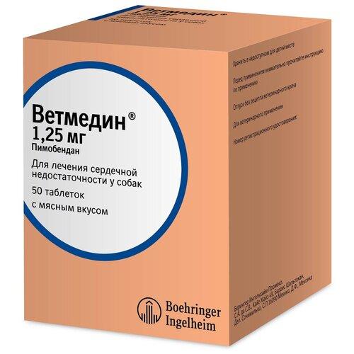 Таблетки Ветмедин 1,25 мг, 50шт. в уп.