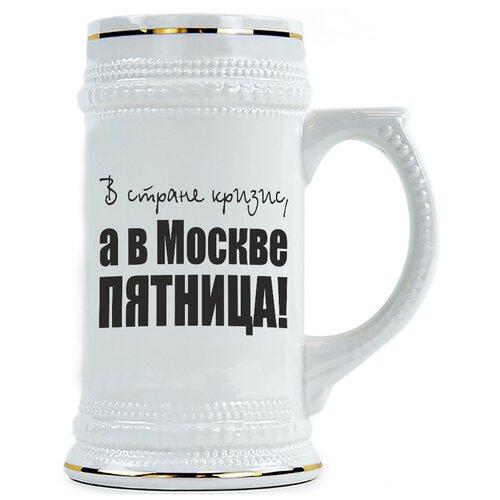 Пивная кружка В стране кризис, а в Москве пятница